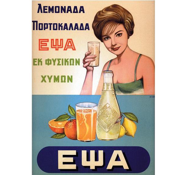 EPSA, 50s