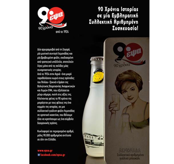 EPSA 90 Years, 2014