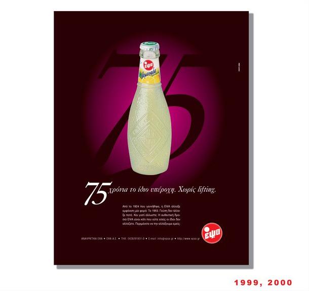 EPSA 75 Years...