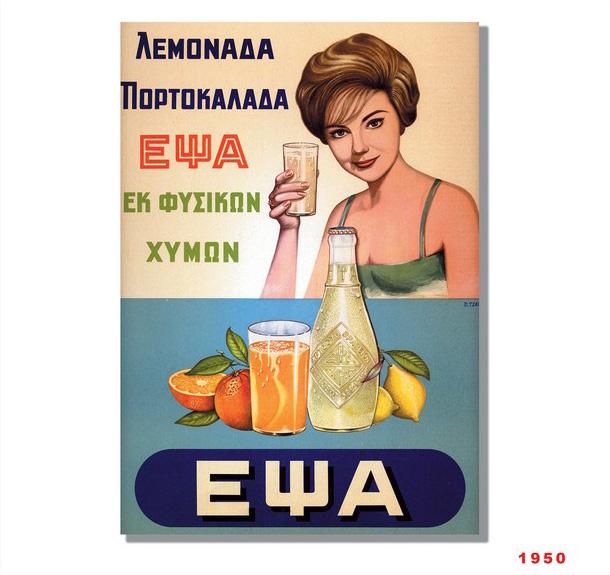 EPSA 50s