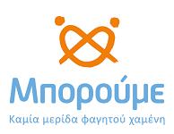 Η ΕΨΑ στηρίζει τις δράσεις του «ΜΠΟΡΟΥΜΕ» διαθέτοντας πάνω από 150.000 λίτρα