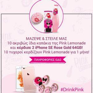 Νικητές διαγωνισμού καπάκια Pink Lemonade
