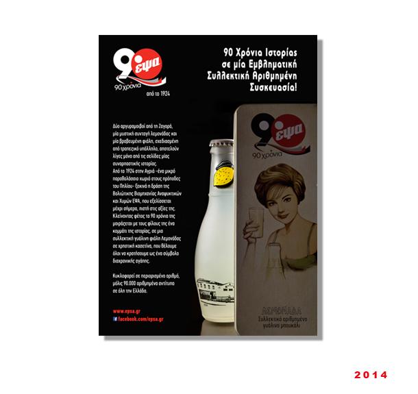 EPSA 90 Years