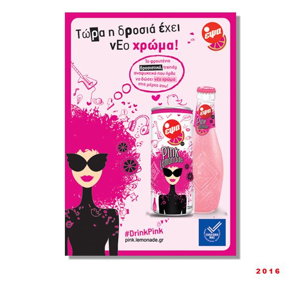 epsa-web-pink-2016
