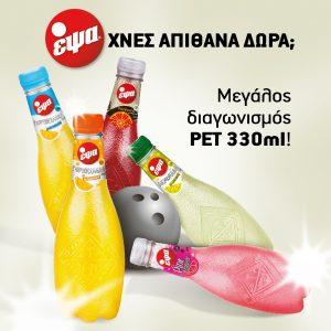 Διαγωνισμός PET 330ml - ΕΨΑΧΝΕΣ ΑΠΙΘΑΝΑ ΔΩΡΑ;